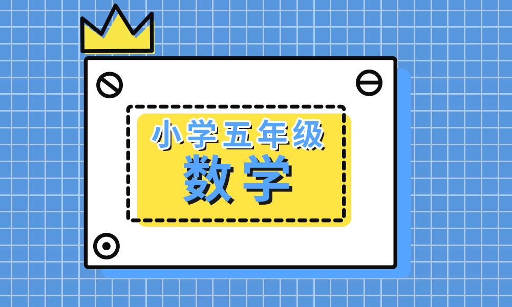杭州学大小学五年级数学辅导课程