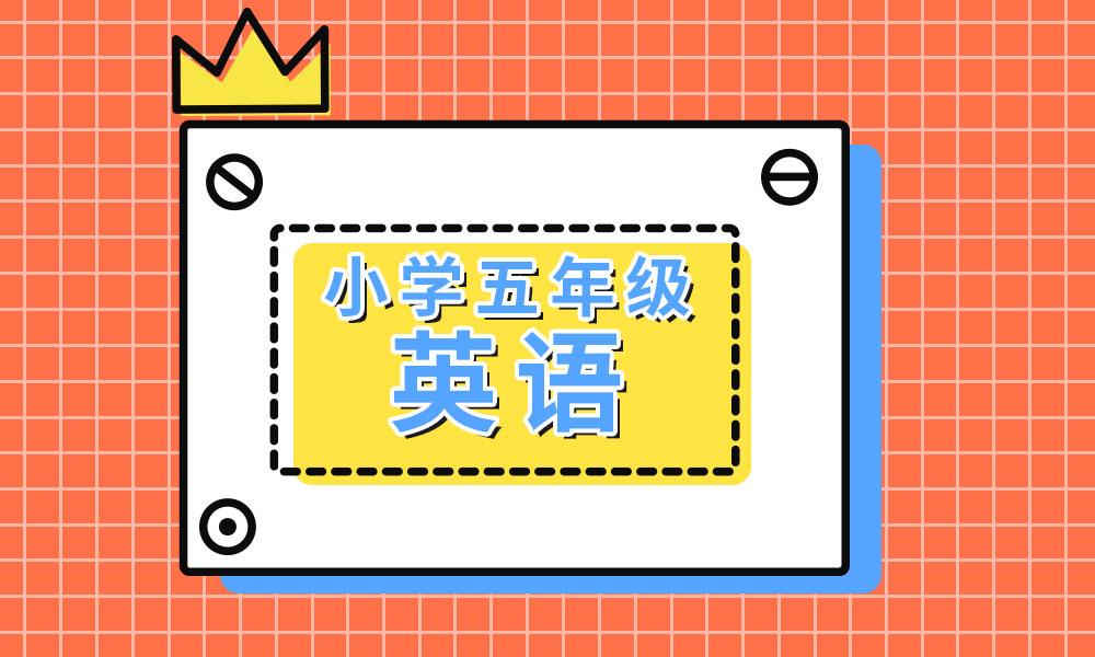 杭州学大小学五年级英语辅导课程