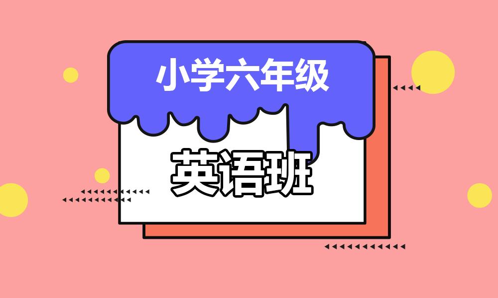 杭州学大小学六年级英语辅导课程