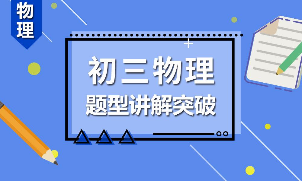 杭州学大初三物理辅导课程