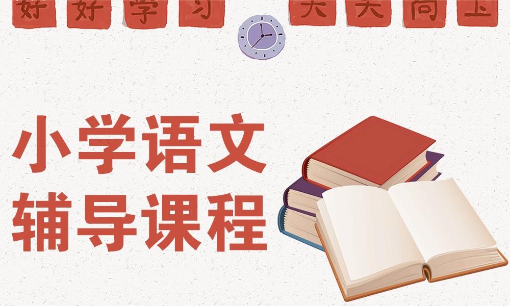 杭州精锐小学语文辅导课程