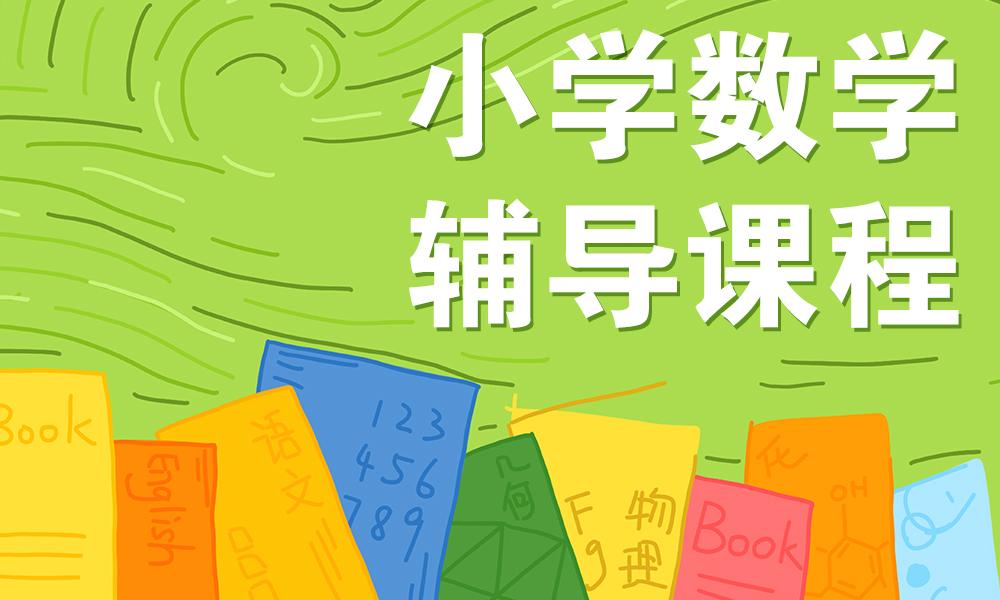 杭州精锐小学数学辅导课程