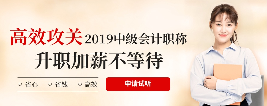 杭州仁和会计中级职称课程