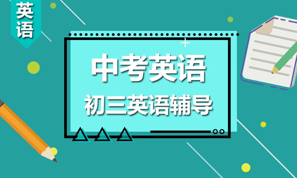 杭州学大中考英语辅导课程