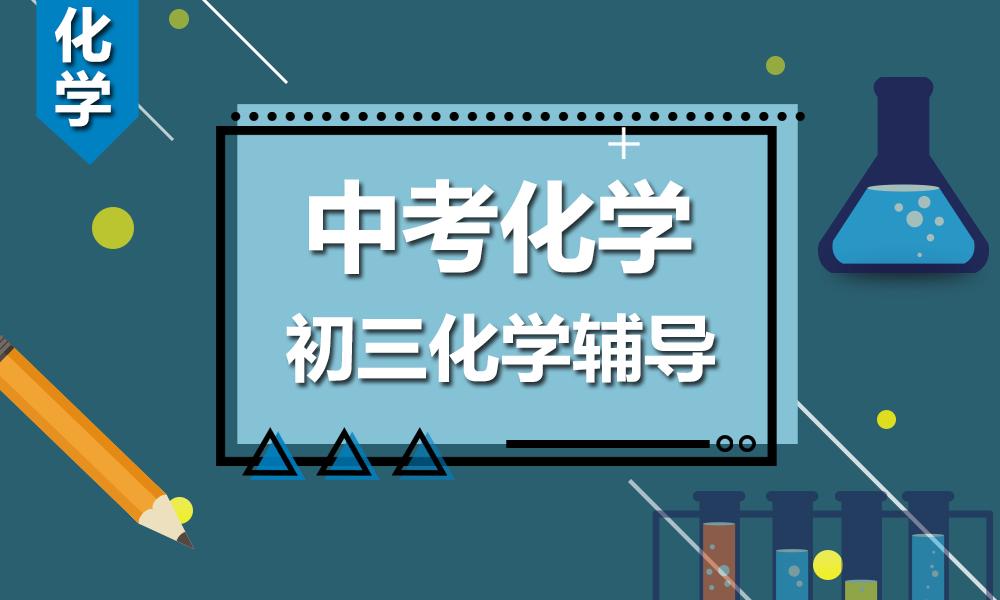 杭州学大中考化学辅导课程