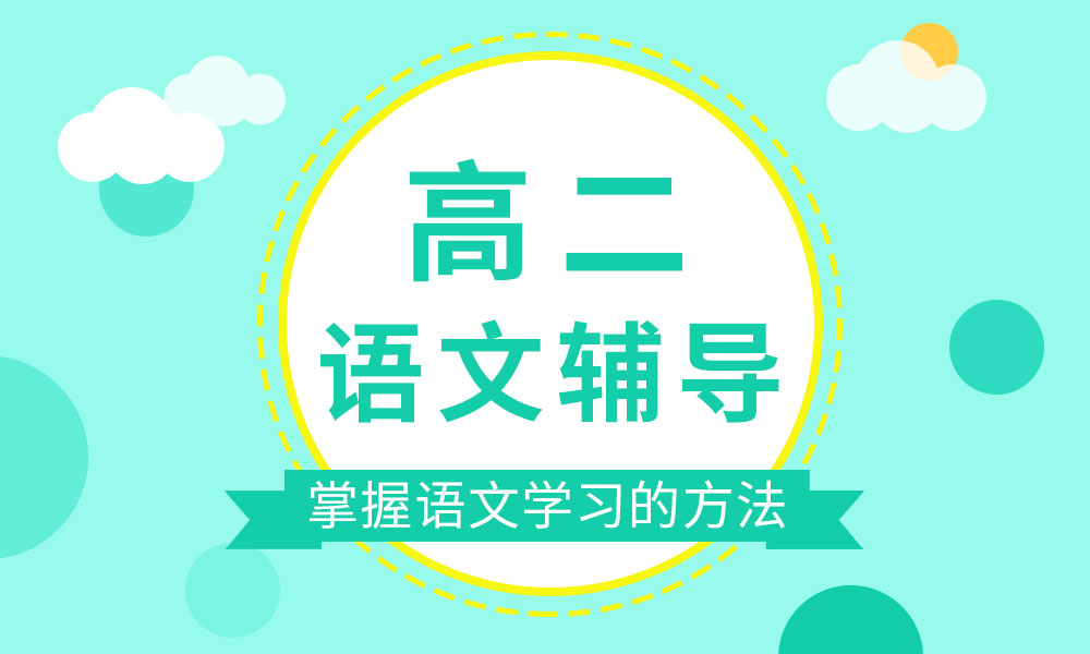 杭州学大高二语文辅导课程