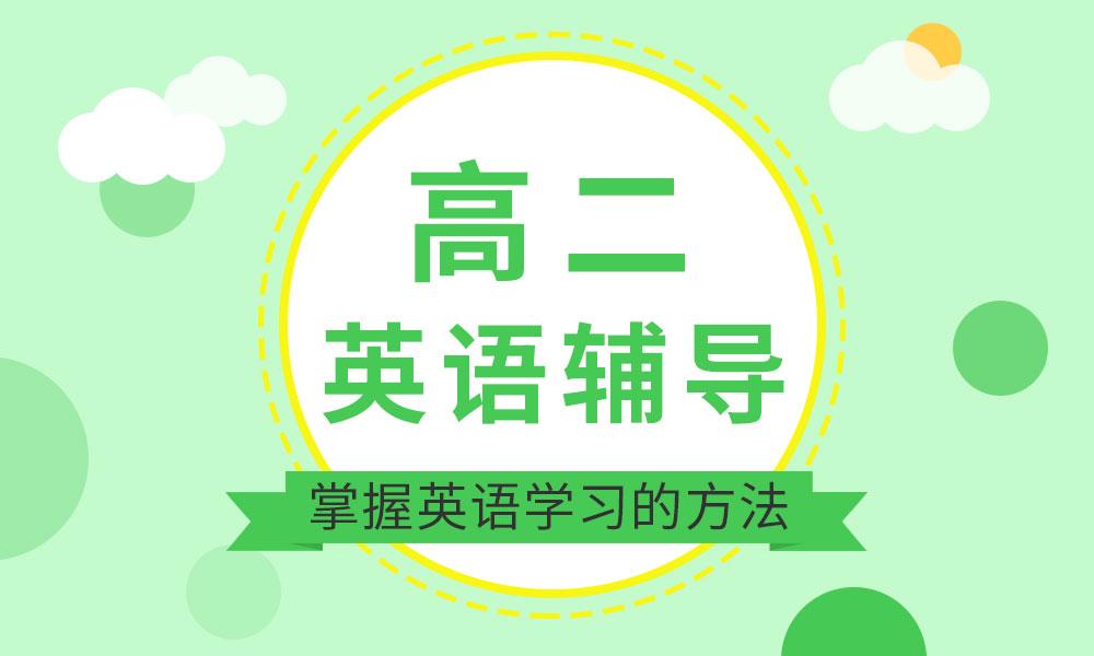 杭州学大高二英语辅导课程