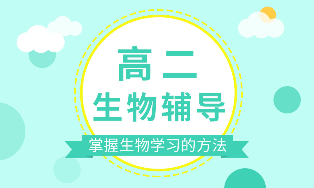 杭州学大高二生物辅导课程