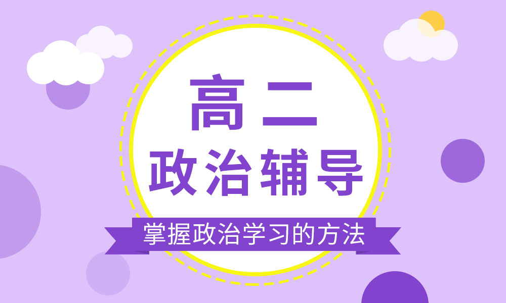 杭州学大高二政治辅导课程