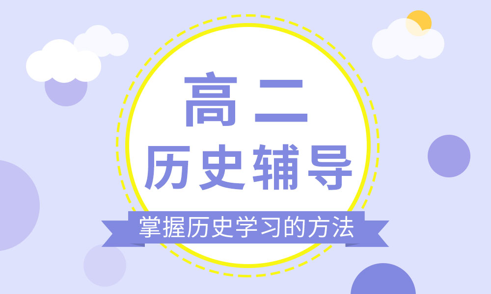 杭州学大高二历史辅导课程
