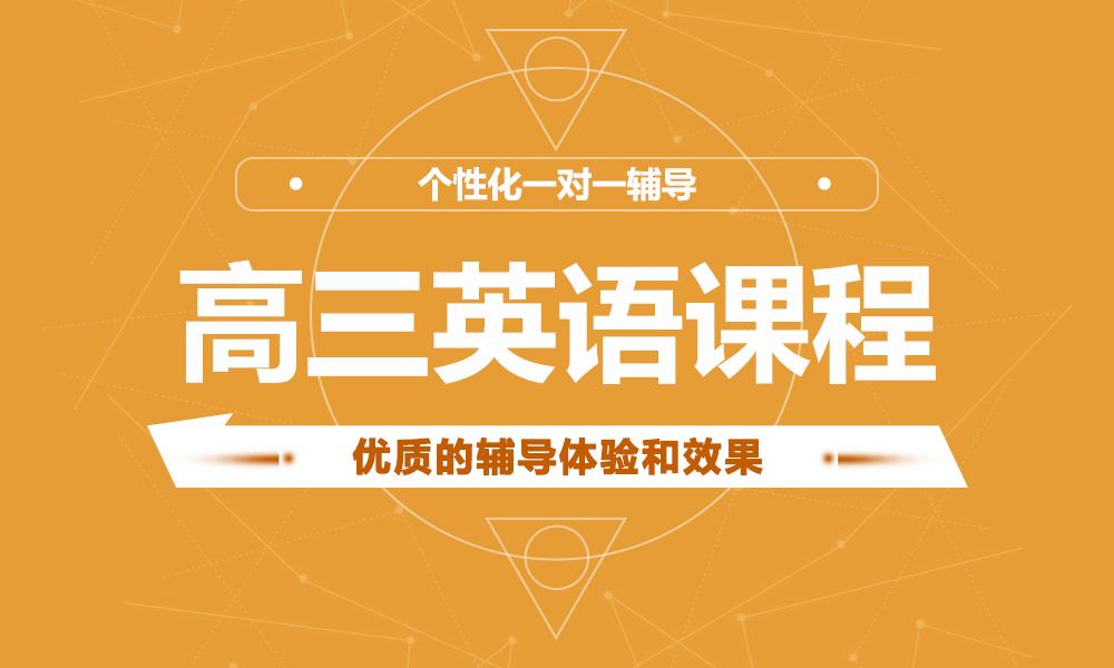 杭州学大高三英语辅导课程