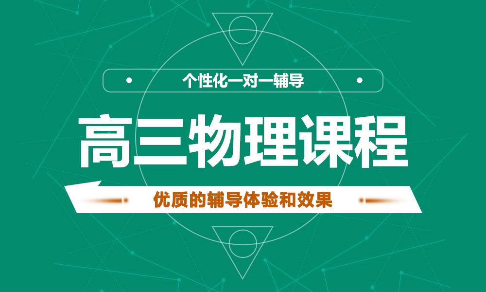 杭州学大高三物理辅导课程