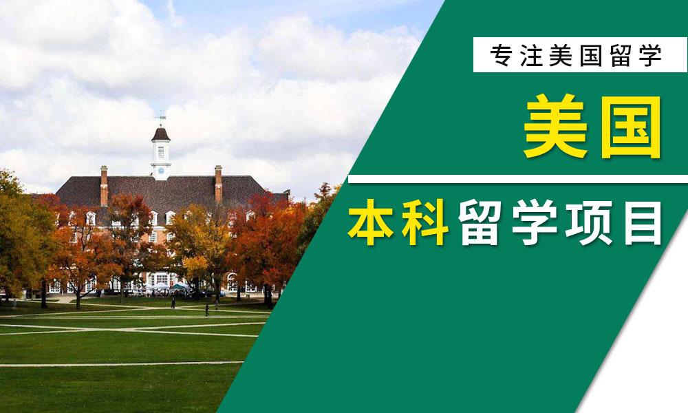 杭州啄木鸟美国本科留学项目