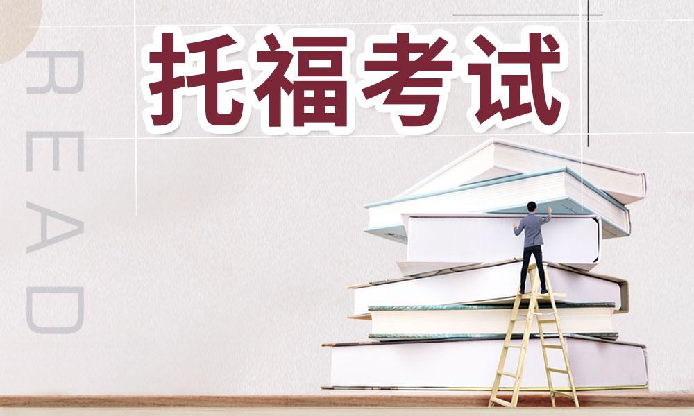 杭州啄木鸟托福考试培训