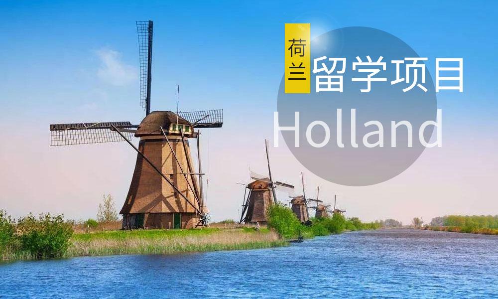 杭州启德荷兰留学项目