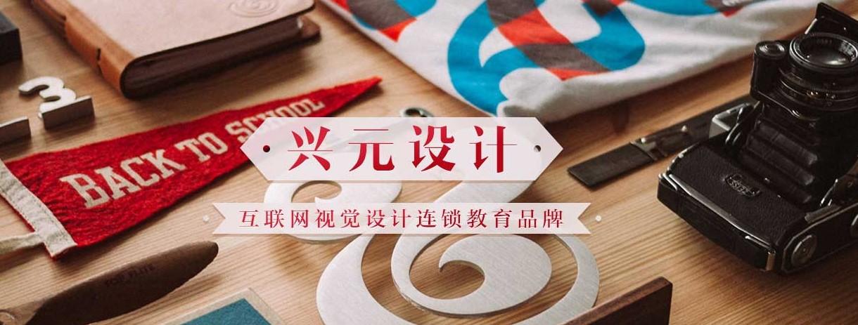 杭州兴元设计
