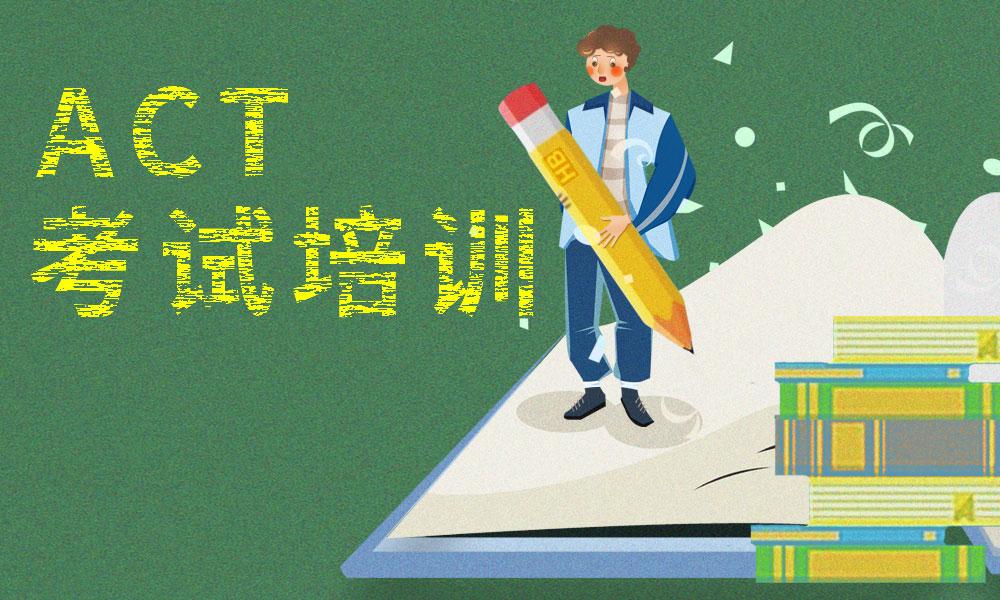 杭州啄木鸟ACT考试培训
