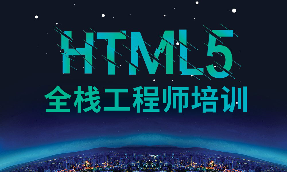 杭州兄弟连HTML5全栈工程师培训