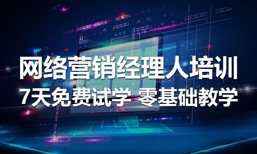 杭州兄弟连互联网营销经理培训