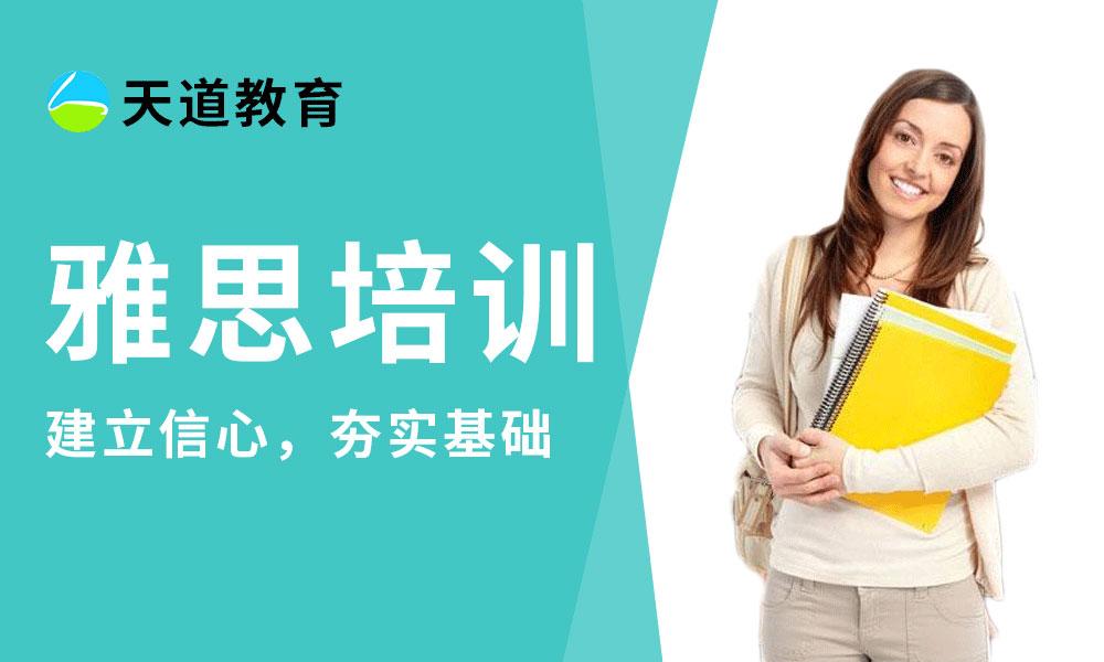 杭州天道雅思考试培训课程