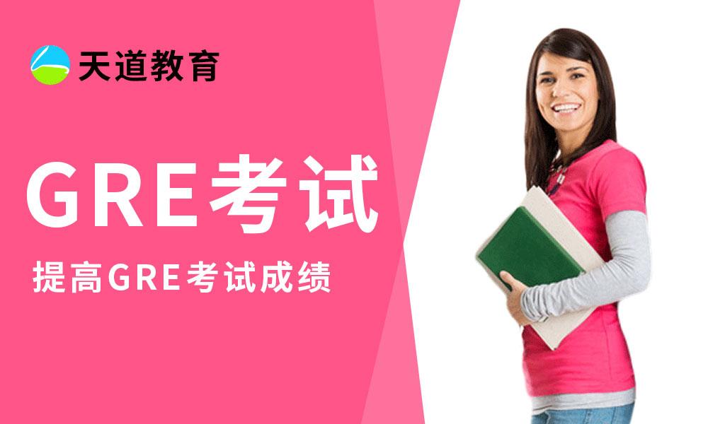 杭州天道GRE考试培训课程