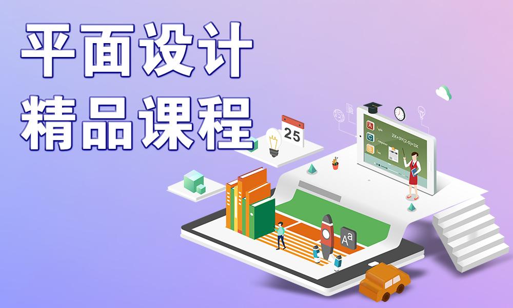 杭州兴元平面设计精品课程