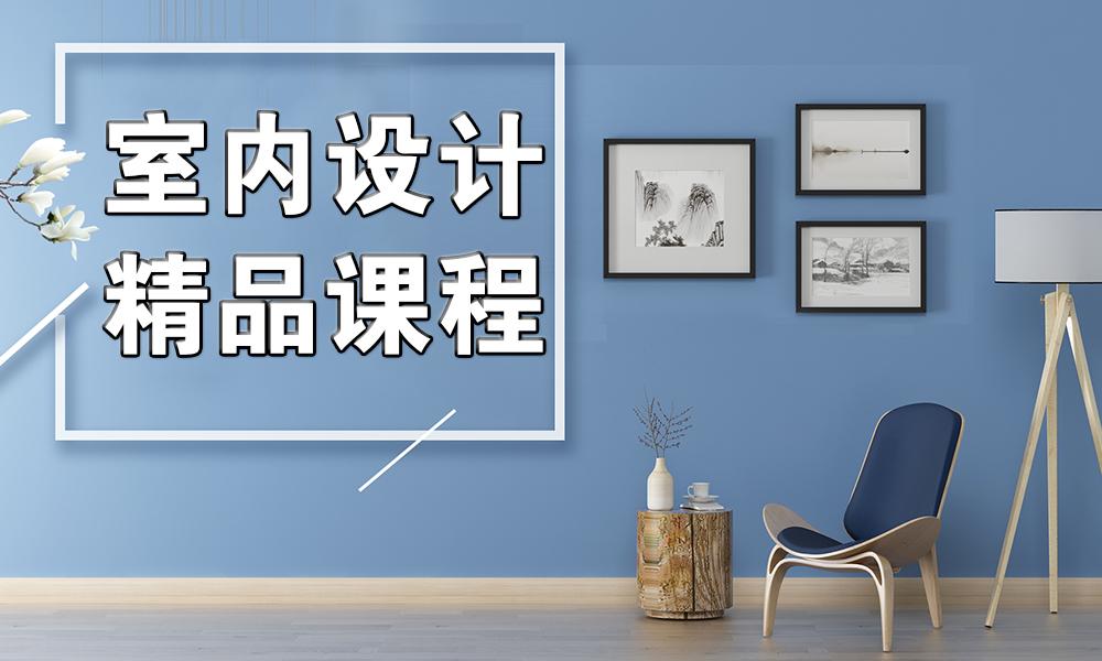 杭州兴元室内设计精品课程