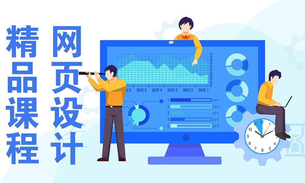 杭州兴元网页设计精品课程