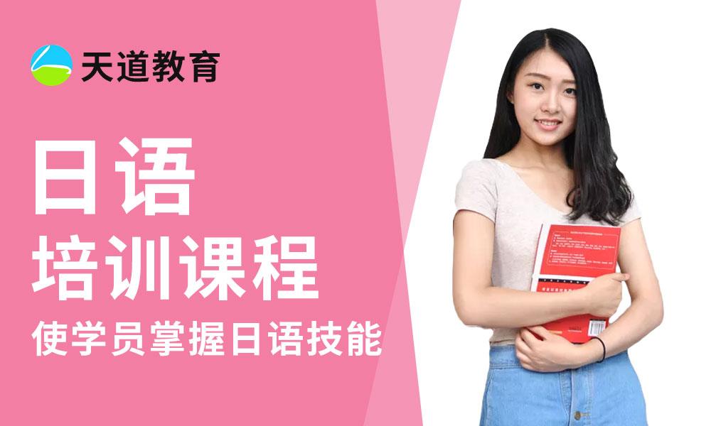 杭州天道日语培训课程