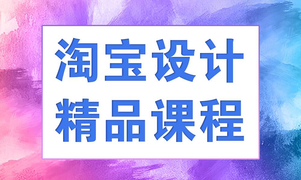 杭州兴元淘宝设计精品课程