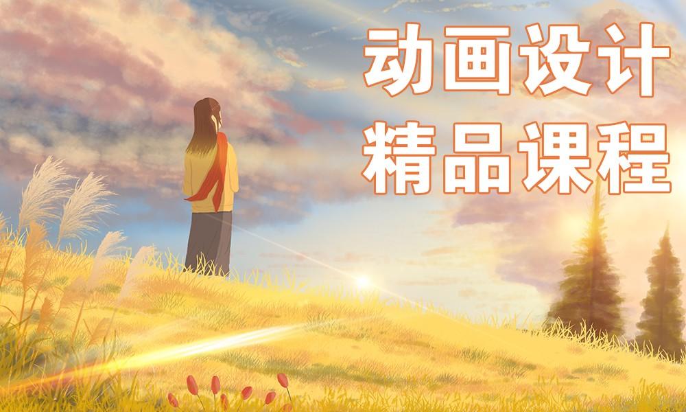 杭州兴元动画设计精品课程