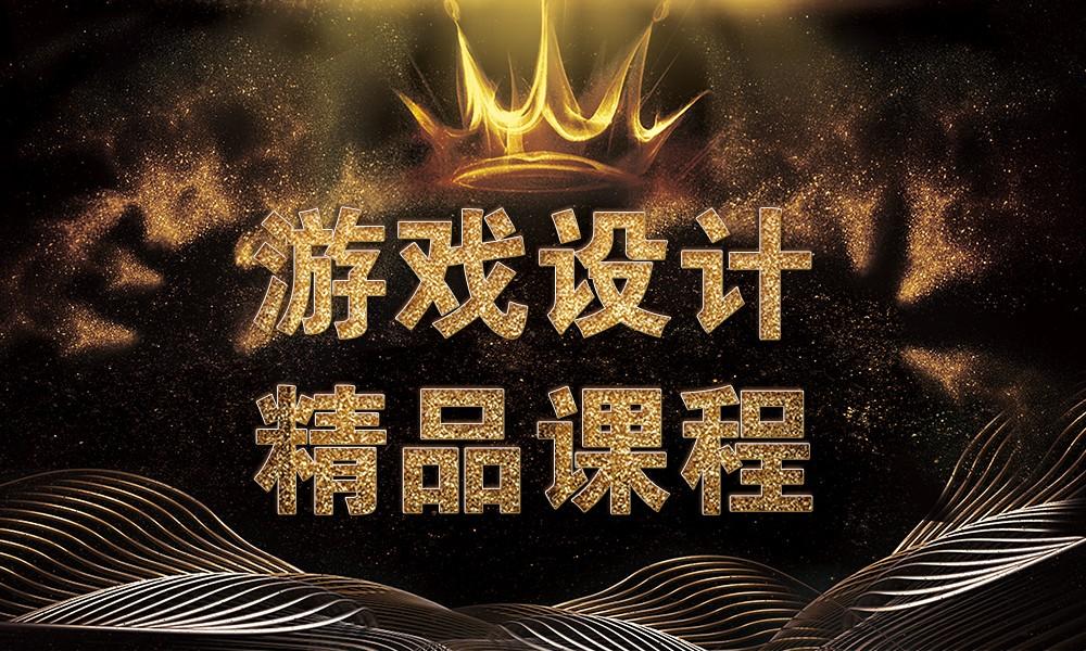杭州兴元游戏设计精品课程