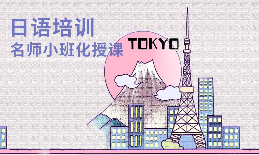 杭州西诺日语培训