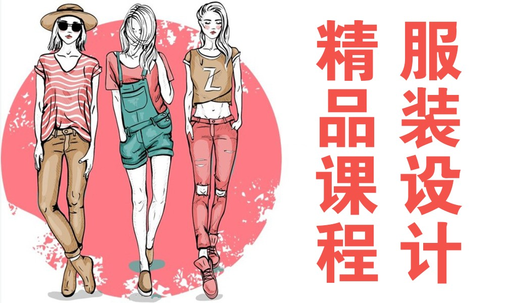 杭州兴元服装设计精品课程