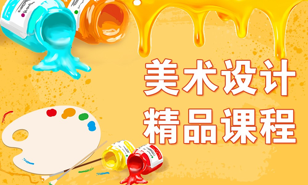 杭州兴元美术设计精品课程