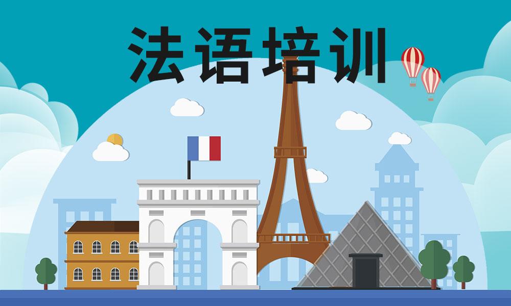 杭州西诺法语培训