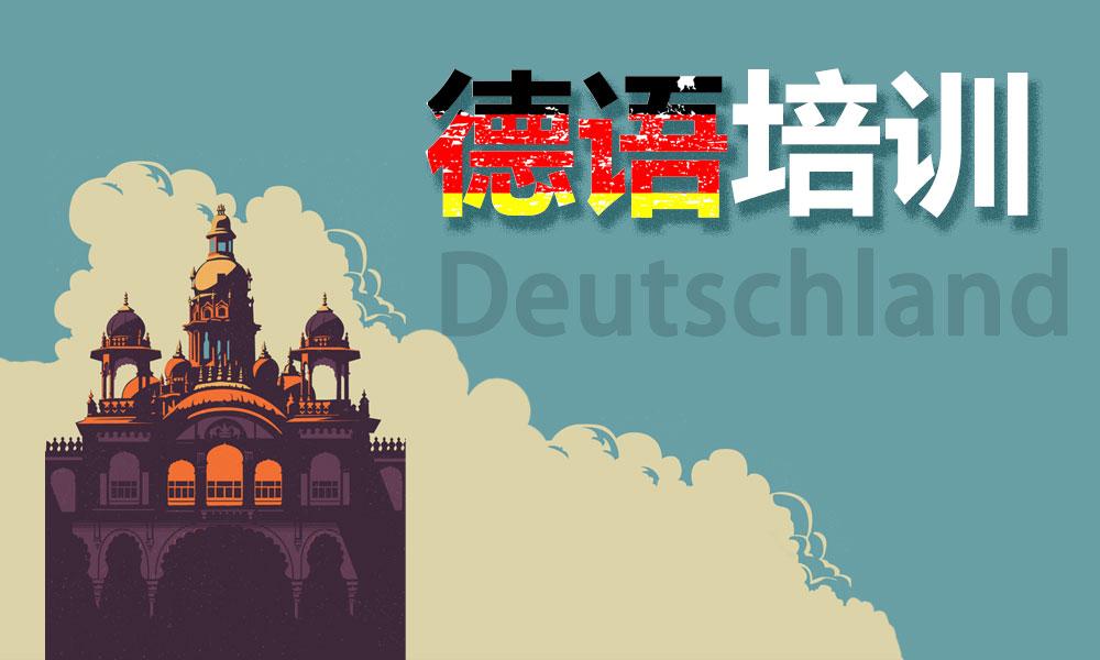 杭州西诺德语培训课程