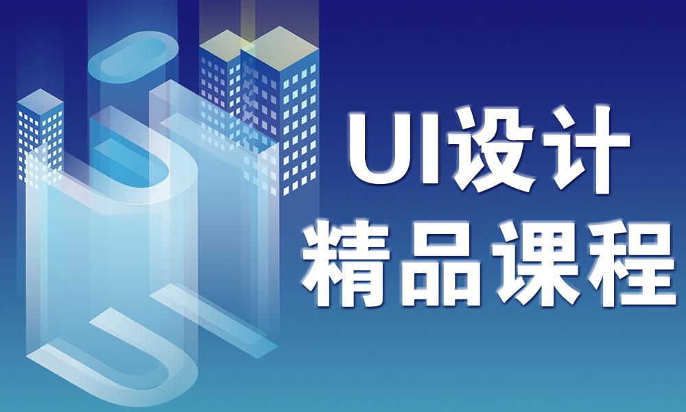 杭州兴元UI设计精品课程