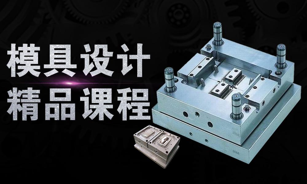 杭州兴元模具设计精品课程