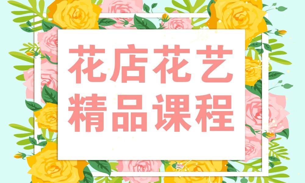 杭州兴元花店花艺精品课程