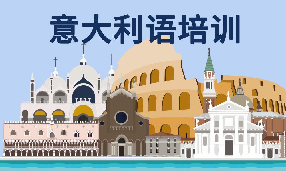 杭州西诺意语培训