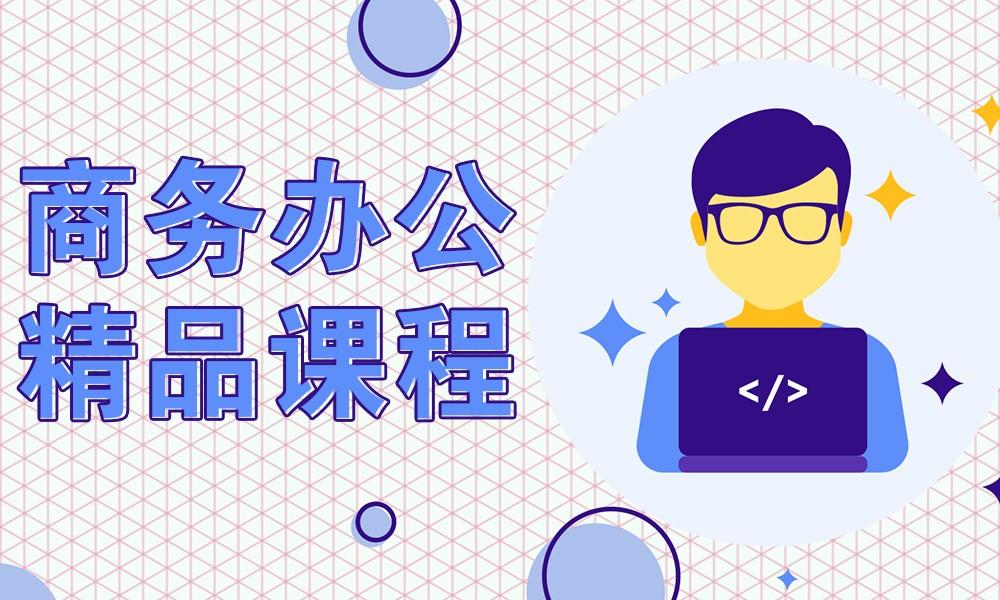 杭州兴元商务办公精品课程