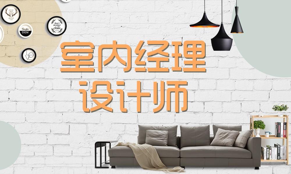 杭州天琥教育室内经理设计班
