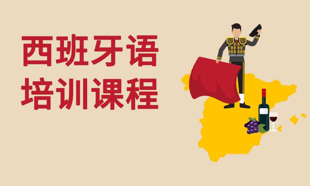 杭州西诺西语培训