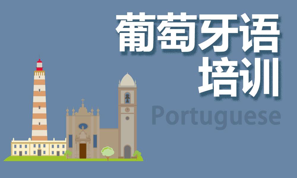 杭州西诺葡萄牙语培训