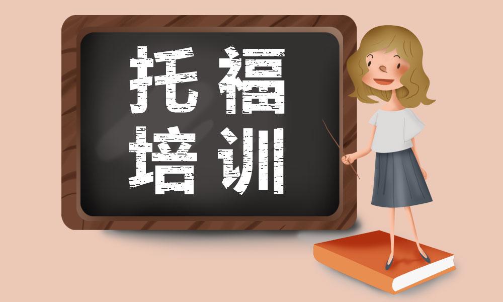 杭州西诺托福培训