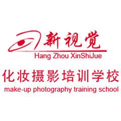 杭州新视觉化妆摄影培训学校