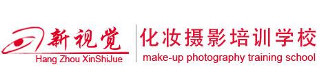 杭州新视觉化妆摄影培训学校Logo