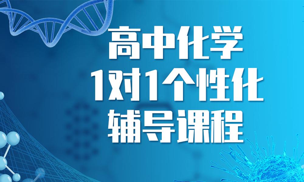 杭州优胜高中化学辅导