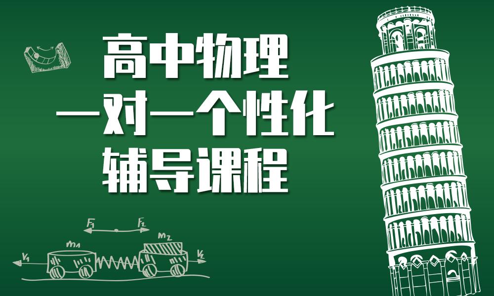 杭州优胜高中物理辅导
